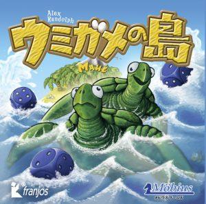 Cover_Mahé_Japan